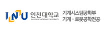 인천대학교 기계시스템공학부
